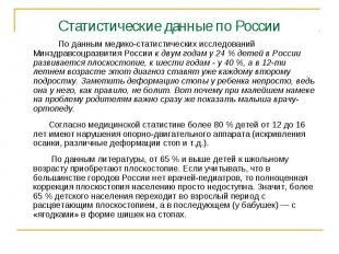 Статистические данные по России По данным медико-статистических исследований Мин