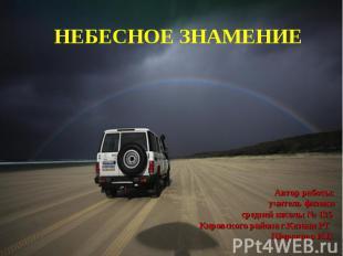 Небесное знамение Автор работы:учитель физикисредней школы № 135 Кировского райо