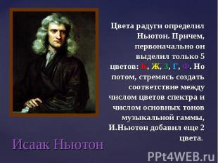 Исаак Ньютон Цвета радуги определил Ньютон. Причем, первоначально он выделил тол