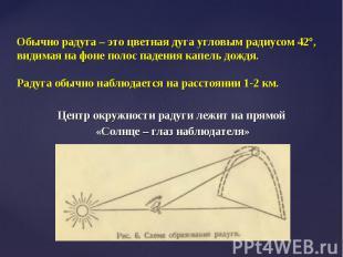 Обычно радуга – это цветная дуга угловым радиусом 42°, видимая на фоне полос пад
