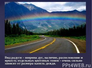 Вид радуги – ширина дуг, наличие, расположение и яркость отдельных цветовых тоно