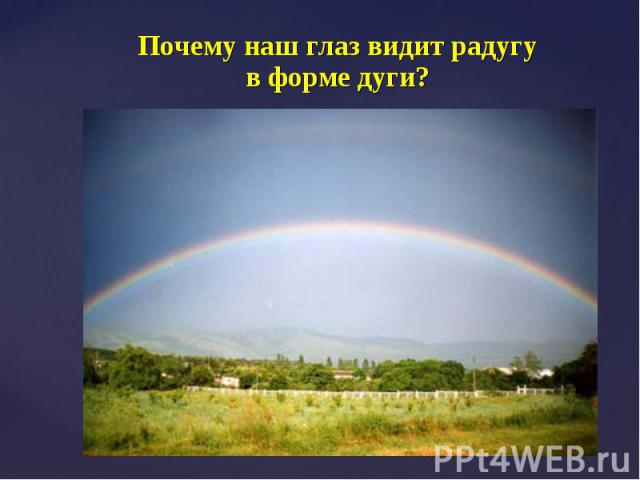 Почему наш глаз видит радугу в форме дуги?