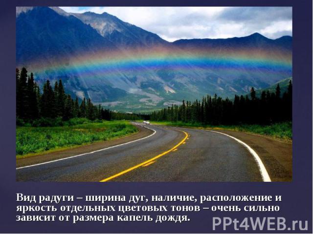 Вид радуги – ширина дуг, наличие, расположение и яркость отдельных цветовых тонов – очень сильно зависит от размера капель дождя.