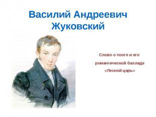 Василий Андреевич Жуковский. Слово о поэте и его романтической балладе «Лесной ц