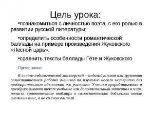 Цель урока: познакомиться с личностью поэта, с его ролью в развитии русской лите