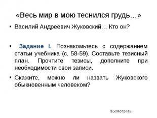 «Весь мир в мою теснился грудь…» Василий Андреевич Жуковский… Кто он? Задание I.