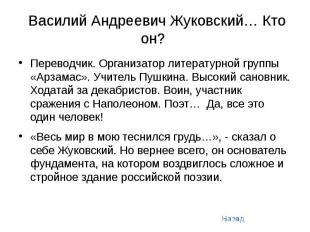Василий Андреевич Жуковский… Кто он? Переводчик. Организатор литературной группы