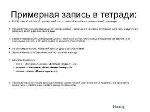 Примерная запись в тетради: В.А.Жуковский – большой оригинальный поэт, открывший