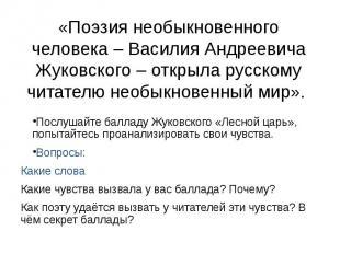 «Поэзия необыкновенного человека – Василия Андреевича Жуковского – открыла русск