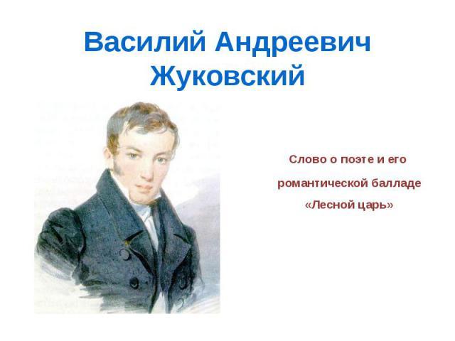 Василий Андреевич Жуковский. Слово о поэте и его романтической балладе «Лесной царь»