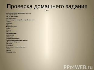 Проверка домашнего задания ТЕСТАвтобиографическим произведением является:А) Л.
