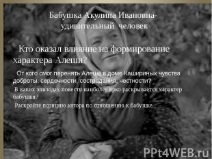Бабушка Акулина Ивановна- удивительный человек - Кто оказал влияние на формирова