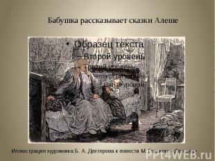 Бабушка рассказывает сказки Алеше Иллюстрация художника Б. А. Дехтерева к повест