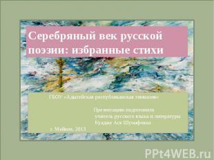 Серебряный век русской поэзии: избранные стихи ГБОУ «Адыгейская республиканская