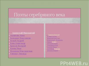 Поэты серебряного века Анненский Иннокентий• Ахматова Анна• Бальмонт Константин•