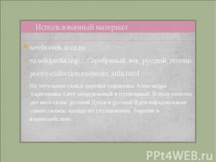 serebrovek.ucoz.ruru.wikipedia.org›…Серебряный_век_русской_поэзииpoetry-collecti