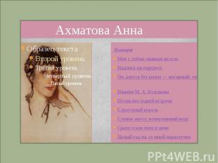 Ахматова Анна Венеция Мне с тобою пьяным весело Надпись на портрете Он длится бе
