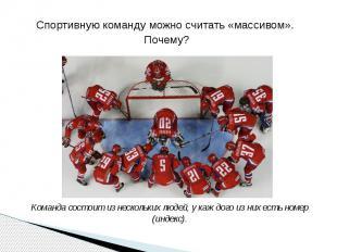 Спортивную команду можно считать «массивом». Почему? Команда состоит из нескольк