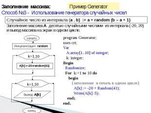 Заполнение массива:Способ №3 - Использование генератора случайных чисел Заполнен