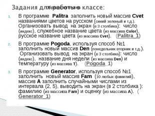 В программе Palitra заполнить новый массив Cvet названиями цветов на русском (си