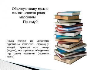 Обычную книгу можно считать своего рода массивом. Почему? Книга состоит из множе