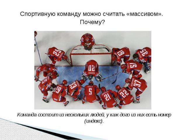 Спортивную команду можно считать «массивом». Почему? Команда состоит из нескольких людей, у каждого из них есть номер (индекс).
