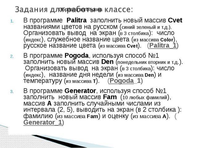 В программе Palitra заполнить новый массив Cvet названиями цветов на русском (синий зеленый и т.д.). Организовать вывод на экран (в 3 столбика): число (индекс), служебное название цвета (из массива Color), русское название цвета (из массива Cvet). (…