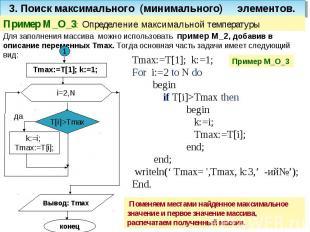 3. Поиск максимального (минимального) элементов. Пример M_O_3: Определение макси