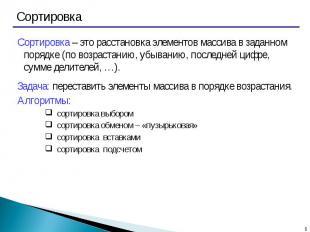 Сортировка Сортировка – это расстановка элементов массива в заданном порядке (по