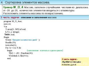4. Сортировка элементов массива. Пример M_O_4: Массив, заполнен случайными числа