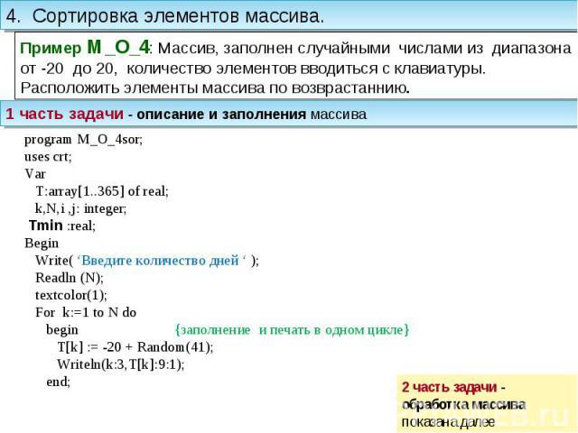4. Сортировка элементов массива. Пример M_O_4: Массив, заполнен случайными числами из диапазона от -20 до 20, количество элементов вводиться с клавиатуры. Расположить элементы массива по возврастаннию. 1 часть задачи - описание и заполнения массива …