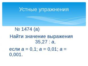 Устные упражнения № 1474 (а)Найти значение выражения 35,27 : а, если а = 0,1; а