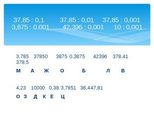 37,85 : 0,1 37,85 : 0,0137,85 : 0,0013,875 : 0,00142,396 : 0,00110 : 0,001 3,785