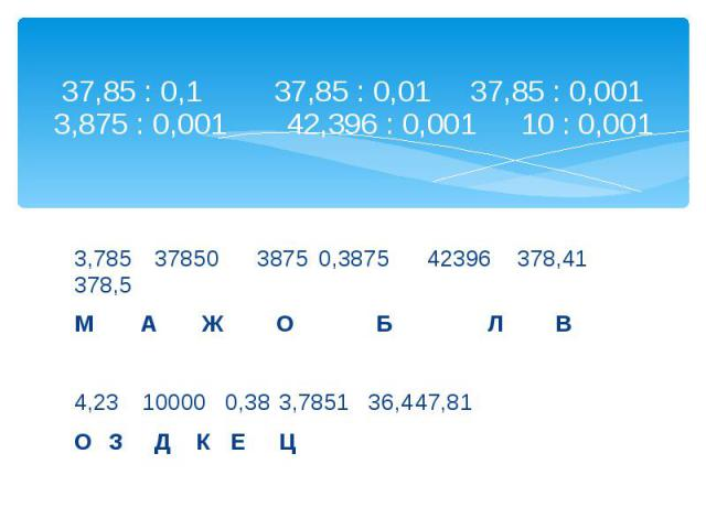 37,85 : 0,1 37,85 : 0,0137,85 : 0,0013,875 : 0,00142,396 : 0,00110 : 0,001 3,785 37850 3875 0,3875 42396378,41 378,5М А Ж О Б Л В4,2310000 0,383,7851 36,447,81ОЗ Д К ЕЦ