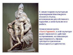 К самым поздним скульптурнымпроизведениям Микеланджелоотносится «Пьета», исполне