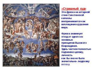 «Страшный суд»Эта фреска на алтарнойстене Сикстинской капеллывоспринимается какв