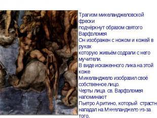 Трагизм микеланджеловской фрески подчёркнут образом святого ВарфоломеяОн изображ
