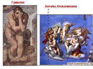 Грешник Ангелы Апокалипсиса
