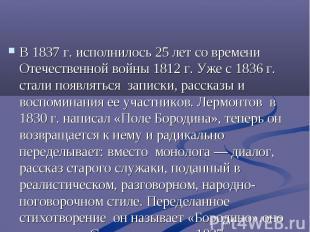 В 1837 г. исполнилось 25 лет со времени Отечественной войны 1812 г. Уже с 1836 г