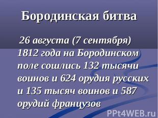 Бородинская битва 26 августа (7 сентября) 1812 года на Бородинском поле сошлись