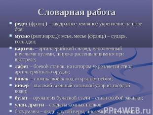 редут (франц.) – квадратное земляное укрепление на поле боя;мусью (разг.народ.):