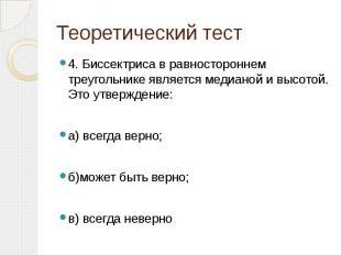 Теоретический тест 4. Биссектриса в равностороннем треугольнике является медиано