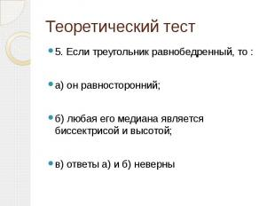 Теоретический тест 5. Если треугольник равнобедренный, то :а) он равносторонний;