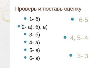 Проверь и поставь оценку1- б)2- а), б), в)3- б)4- а)5- в)6- в)