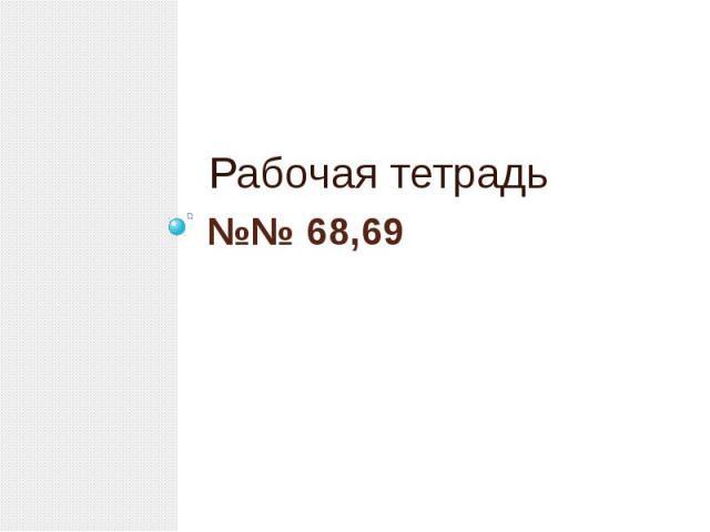 №№ 68,69Рабочая тетрадь