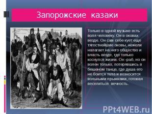 Запорожские казаки Только в одной музыке есть воля человеку. Он в оковах везде.