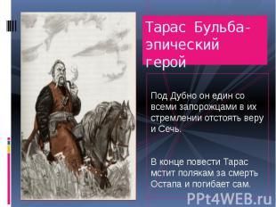 Тарас Бульба-эпический герой Под Дубно он един со всеми запорожцами в их стремле
