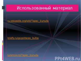 Использованный материалru.wikipedia.org/wiki/Тарас_Бульбаbriefly.ru/gogol/taras_