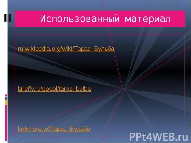 Использованный материалru.wikipedia.org/wiki/Тарас_Бульбаbriefly.ru/gogol/taras_bulbalurkmore.to/Тарас_Бульба