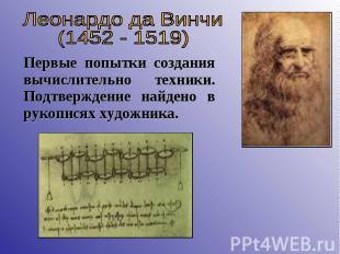 Леонардо да Винчи (1452 - 1519) Первые попытки создания вычислительно техники. П